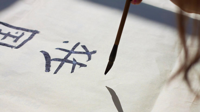 Jingjie Calligraphie